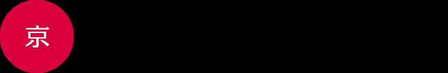 京都のWEB制作・ホームページ制作会社 | 株式会社京都ホームページ