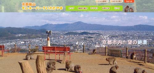 嵐山モンキーパークさまホームページ