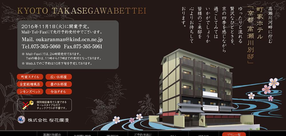 京都高瀬川別邸
