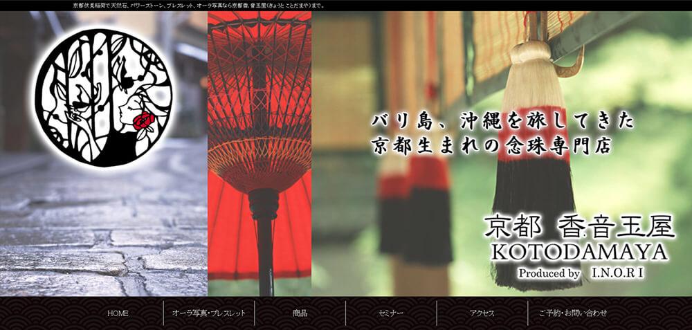 京都香.音玉屋